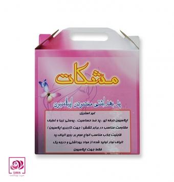 پد بهداشتی مخصوص اپیلاسیون مشکات