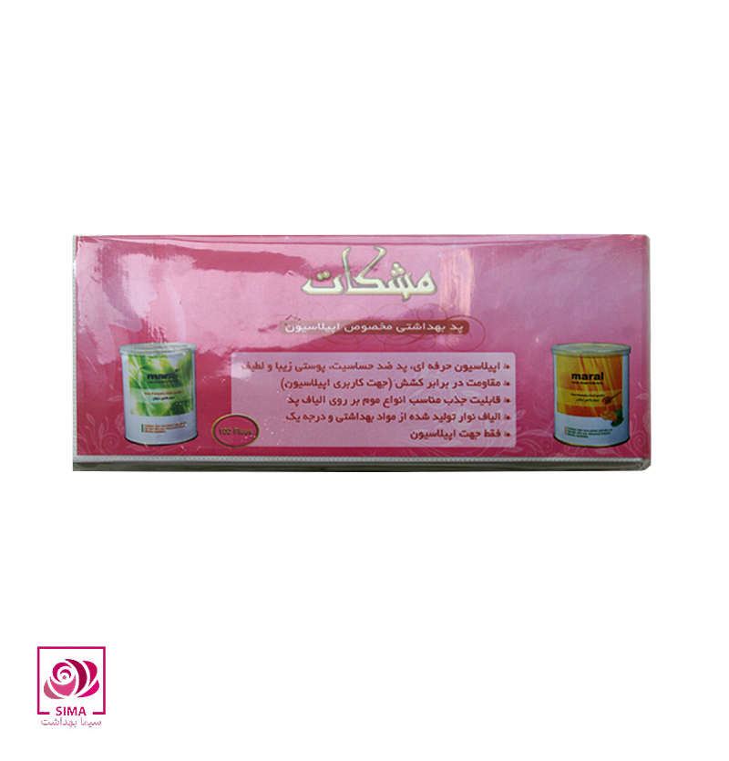 پد بهداشتی مخصوص اپیلاسیون مشکات (100)