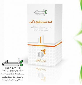 قرص گیاهی ضد سرماخوردگی ( اکسپکتورانت قدیم )